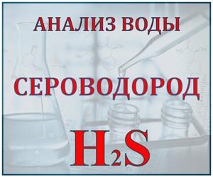 Анализ воды на сероводород