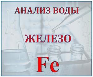 Анализ воды на железо