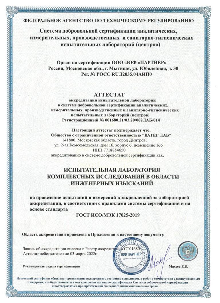 Аттестат сертификации